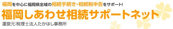福岡の、相続に強い税理士へ無料相談は、福岡しあわせ相続サポートネットへ